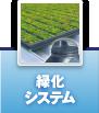 緑化システム