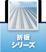 折板シリーズ